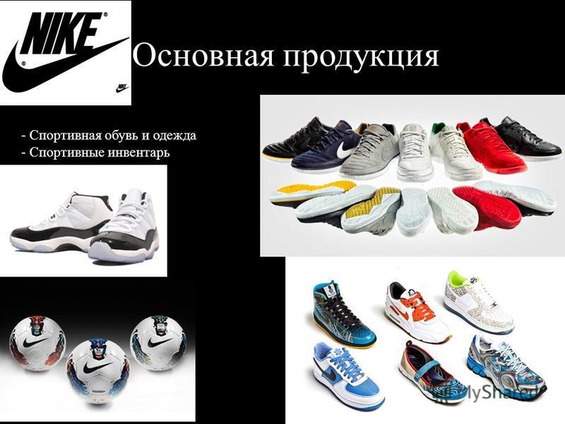 Портфель брендов В Nike, Inc входят другие известные бренды, такие как: - COLE HAAN - CONVERSE, INC - JORDAN BRAND - UMBRO - NIKE GOLF