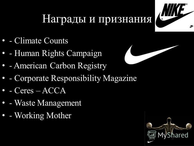 А буквально недавно Nike, INC стала выпускать специальные протезы для спортсменов, что привлекло бурное внимание к их уже и так популярной продукции За что компанию Nike, Inc получила награду Running and Youthrunner.com