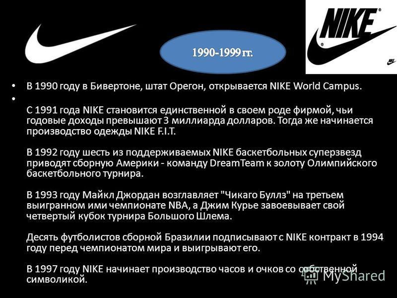 -В 1980 году NIKE становится акционерным обществом. Численность работников составляет 2700 человек. К 1982 году компания спонсирует уже более половины игроков NBA. -В 1984 году на Олимпийских Играх в Лос-Анжелесе 58 спортсменов, поддерживаемых NIKE п
