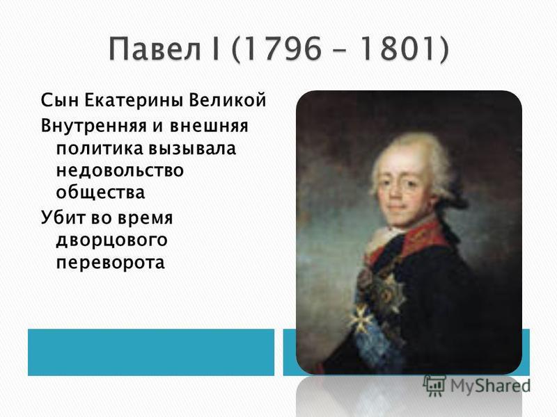 Сын Екатерины Великой Внутренняя и внешняя политика вызывала недовольство общества Убит во время дворцового переворота