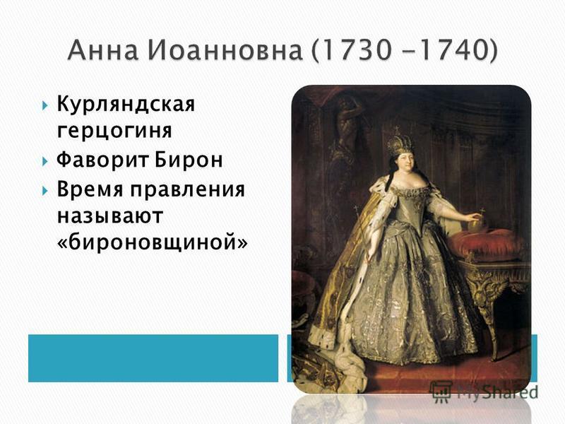Курляндская герцогиня Фаворит Бирон Время правления называют «бироновщиной»