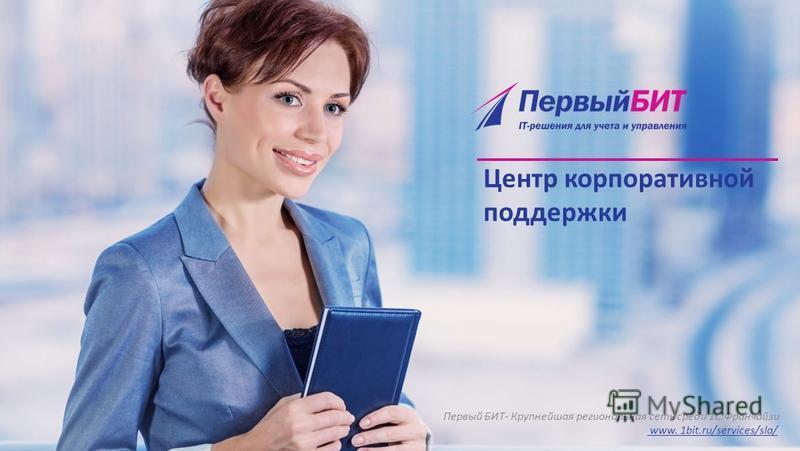 Центр корпоративной поддержки Первый БИТ- Крупнейшая региональная сеть среди 1С:Франчайзи www. 1bit.ru/services/sla/