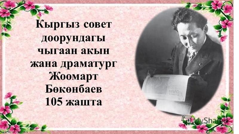 Кыргыз совет доорундагы чыгаан акын жана драматург Жоомарт Бөкөнбаев 105 жашта