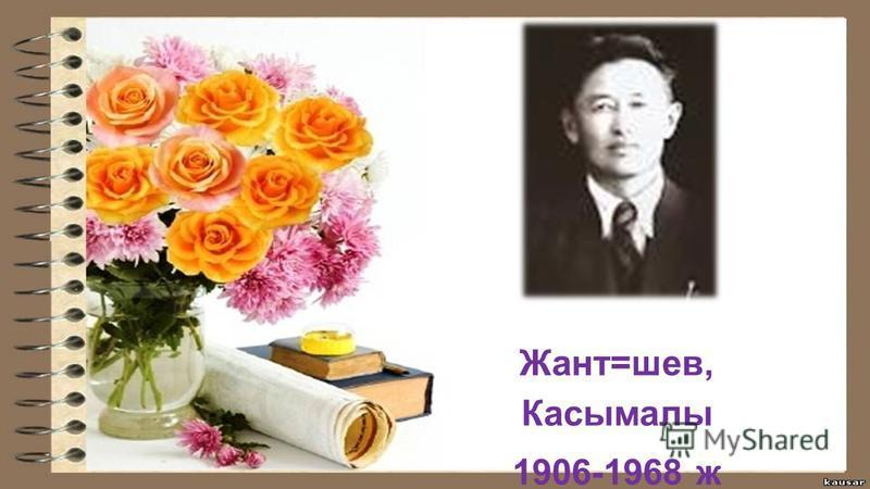 Жант=шев, Касымалы 1906-1968 ж