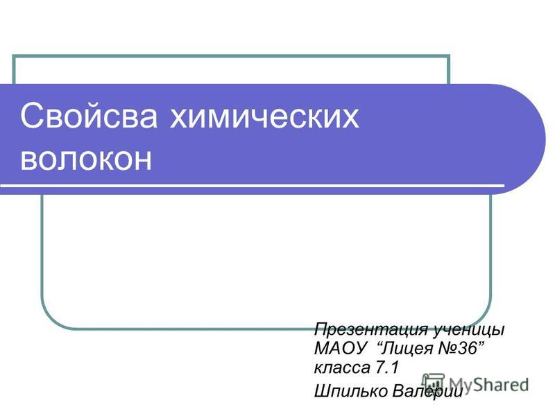 Свойсва химических волокон Презентация ученицы МАОУ Лицея 36 класса 7.1 Шпилько Валерии