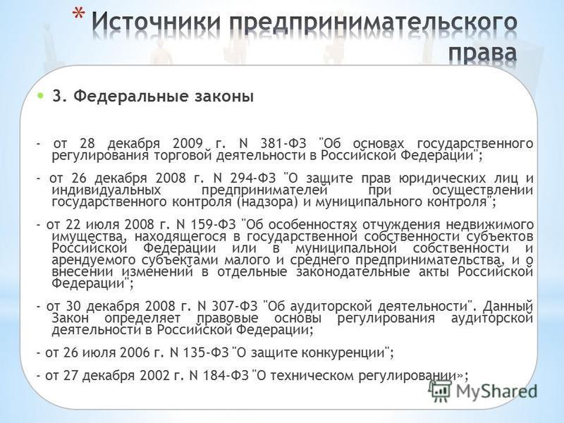 3. Федеральные законы - от 28 декабря 2009 г. N 381-ФЗ
