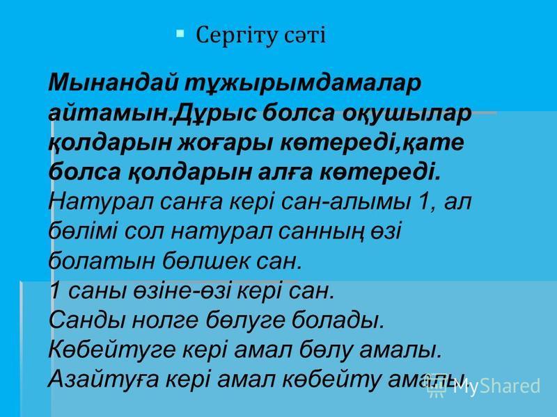 1) 2) 3) «2» алған оқушыларға Кеспе қағаз
