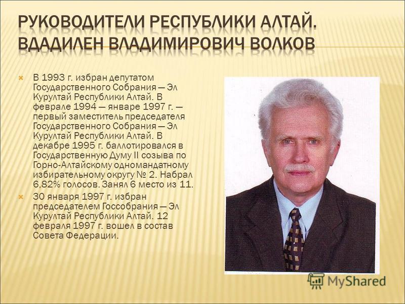 В 1993 г. избран депутатом Государственного Собрания Эл Курултай Республики Алтай. В феврале 1994 январе 1997 г. первый заместитель председателя Государственного Собрания Эл Курултай Республики Алтай. В декабре 1995 г. баллотировался в Государственну