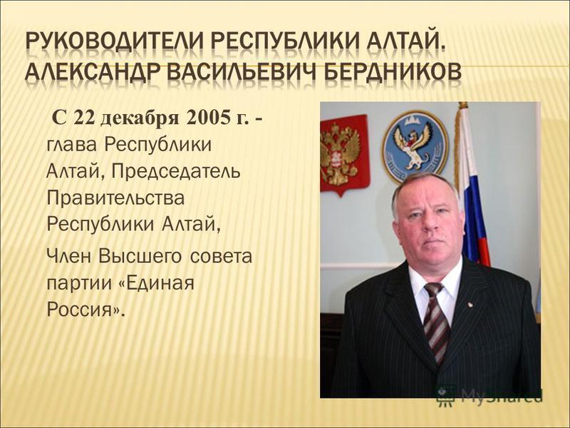 С 22 декабря 2005 г. - глава Республики Алтай, Председатель Правительства Республики Алтай, Член Высшего совета партии «Единая Россия».