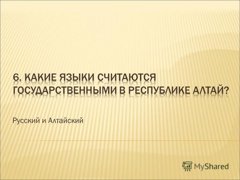 Русский и Алтайский