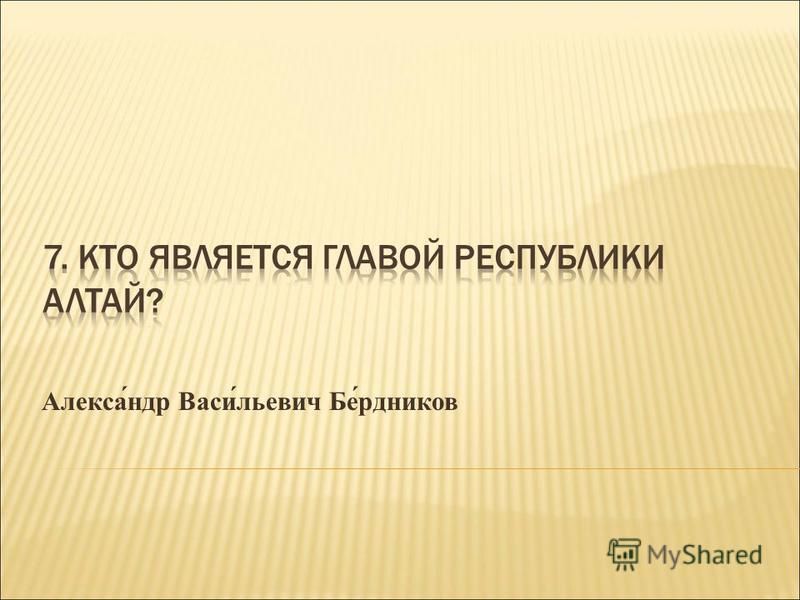 Алекса́ндр Васи́льевич Бе́родников