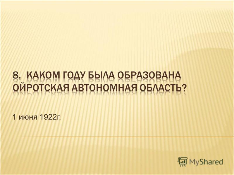1 июня 1922 г.