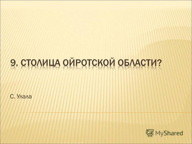С. Улала