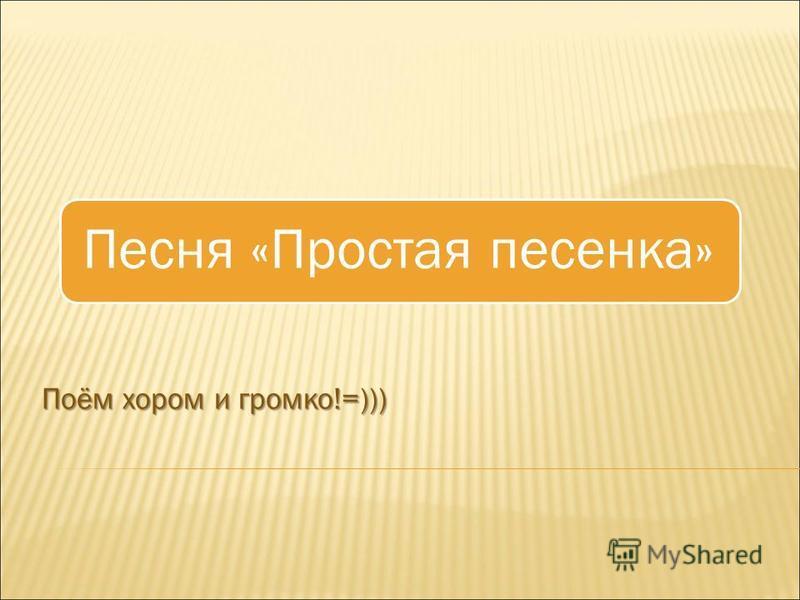 Песня «Простая песенка» Поём хором и громко!=)))