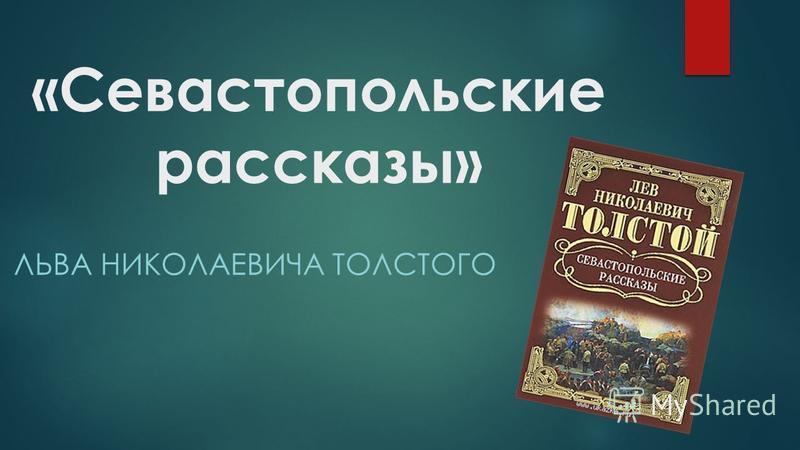«Севастопольские рассказы» ЛЬВА НИКОЛАЕВИЧА ТОЛСТОГО