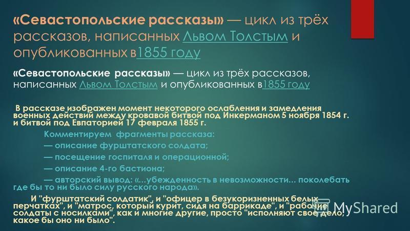 «Севастопольские рассказы» цикл из трёх рассказов, написанных Львом Толстым и опубликованных в 1855 году Львом Толстым 1855 году «Севастопольские рассказы» цикл из трёх рассказов, написанных Львом Толстым и опубликованных в 1855 году Львом Толстым 18