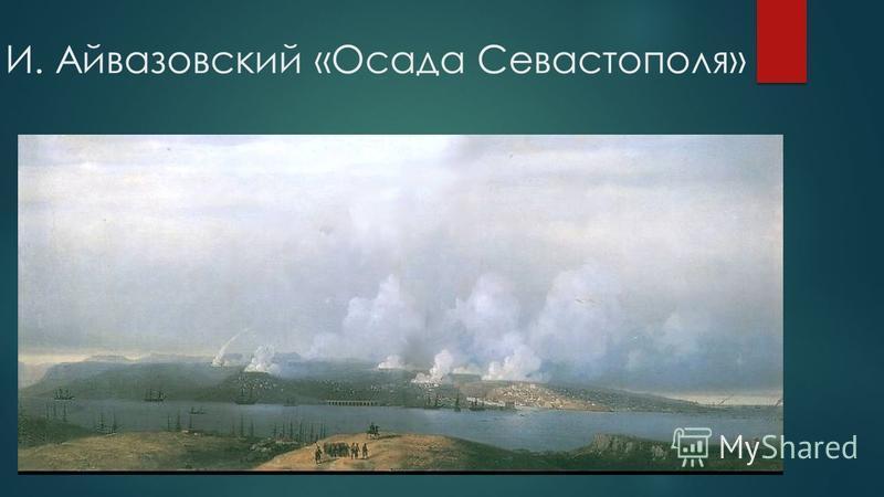 И. Айвазовский «Осада Севастополя»