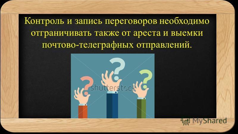 Контроль и запись переговоров необходимо отграничивать также от ареста и выемки почтово-телеграфных отправлений.