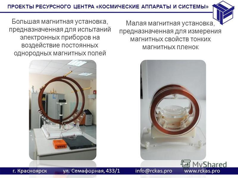 г. Красноярск ул. Семафорная, 433/1 info@rckas.pro www.rckas.pro Большая магнитная установка, предназначенная для испытаний электронных приборов на воздействие постоянных однородных магнитных полей Малая магнитная установка, предназначенная для измер