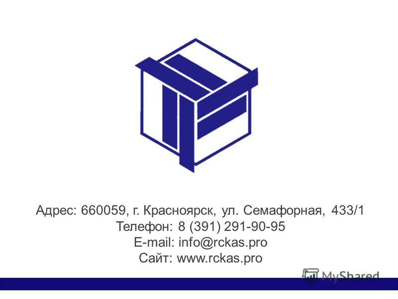 Адрес: 660059, г. Красноярск, ул. Семафорная, 433/1 Телефон: 8 (391) 291-90-95 E-mail: info@rckas.pro Сайт: www.rckas.pro