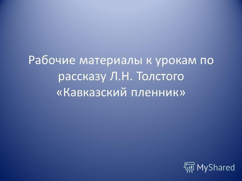 Рабочие материалы к урокам по рассказу Л.Н. Толстого «Кавказский пленник»