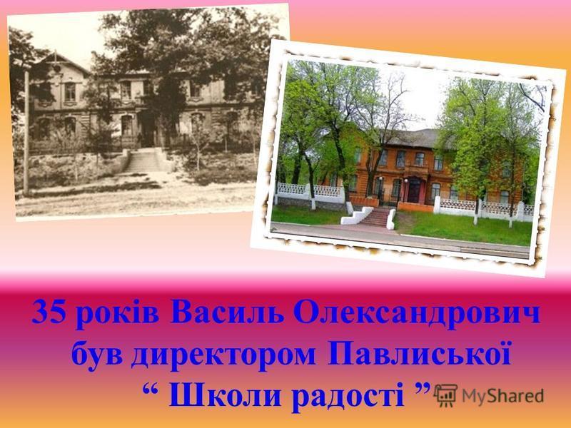 35 років Василь Олександрович був директором Павлиської Школи радості