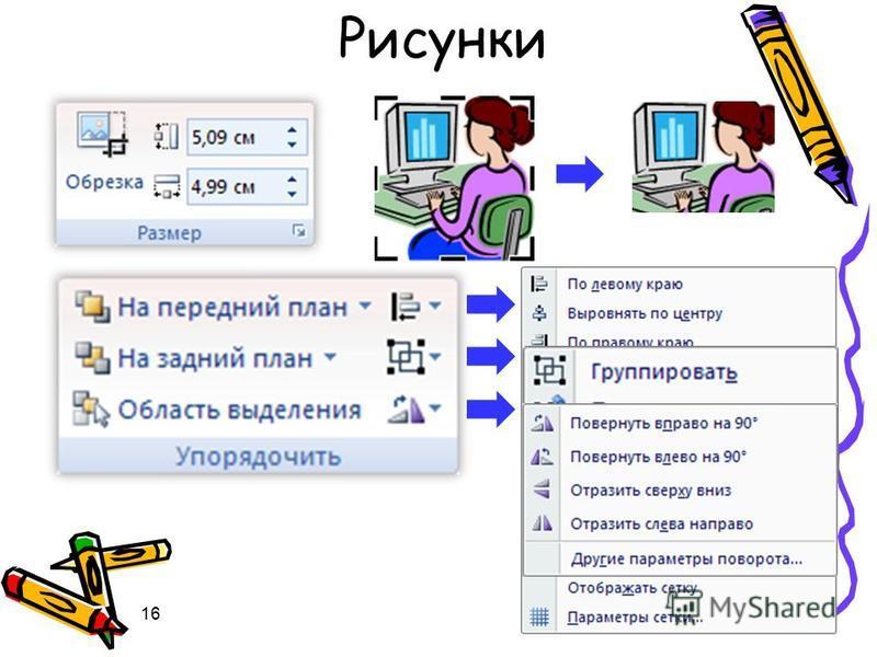 Рисунки 16