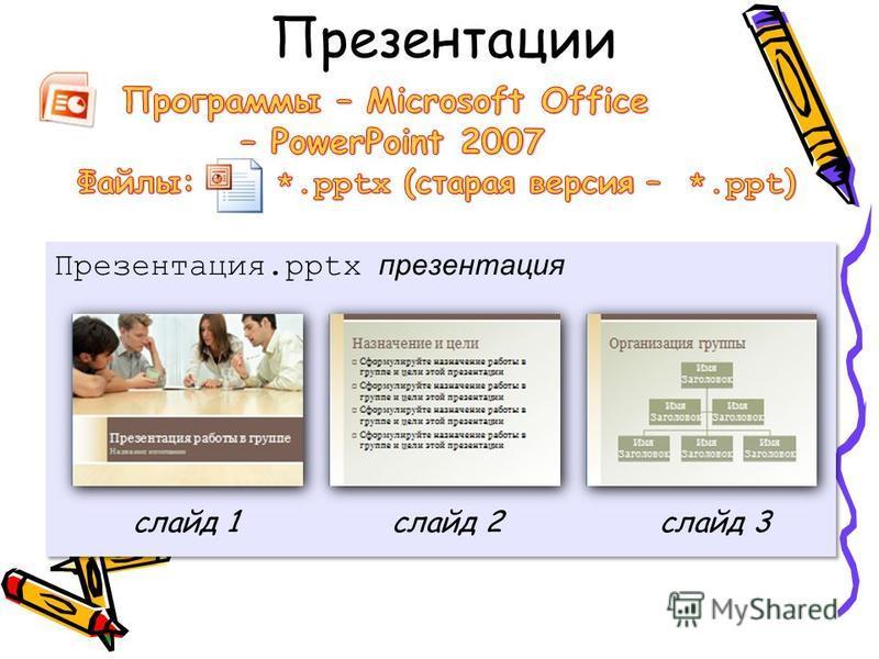 Презентация.pptx презентация слайд 1 слайд 2 слайд 3