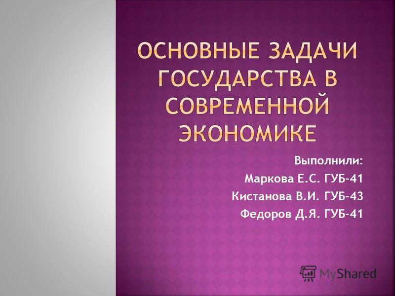 Выполнили: Маркова Е.С. ГУБ-41 Кистанова В.И. ГУБ-43 Федоров Д.Я. ГУБ-41