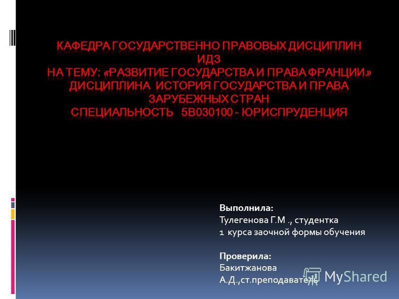 Выполнила: Тулегенова Г.М., студентка 1 курса заочной формы обучения Проверила: Бакитжанова А.Д.,ст.преподаватель