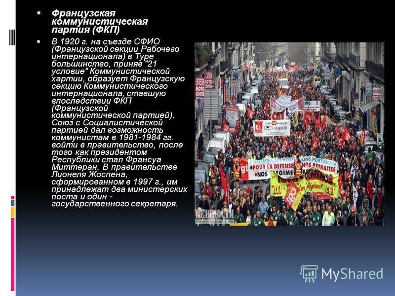 Французская коммунистическая партия (ФКП) В 1920 г. на съезде СФИО (Французской секции Рабочего интернационала) в Туре большинство, приняв