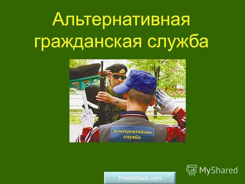 Альтернативная гражданская служба Prezentacii.com