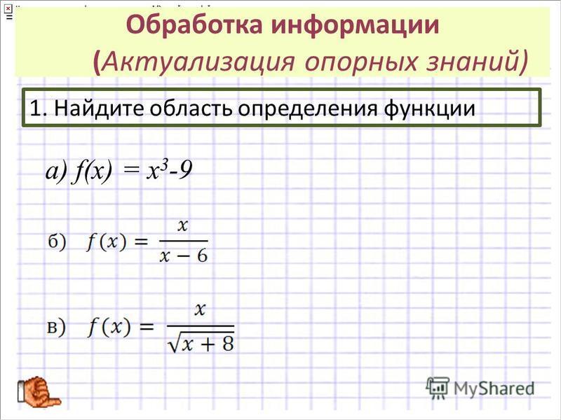 Обработка информации ( Актуализация опорных знаний) = 1. Найдите область определения функции а) f(x) = x 3 -9