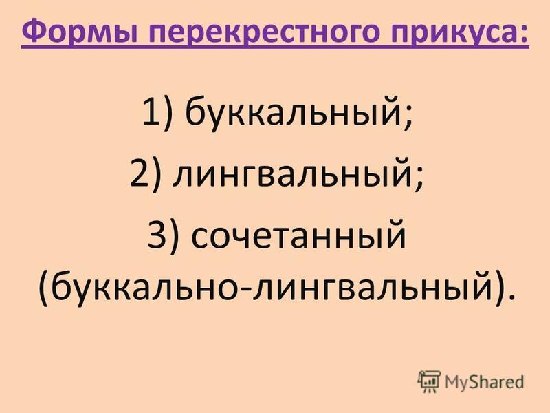 Формы перекрестного прикуса: 1) буккальный; 2) лингвальный; 3) сочетанный (буккально-лингвальный).