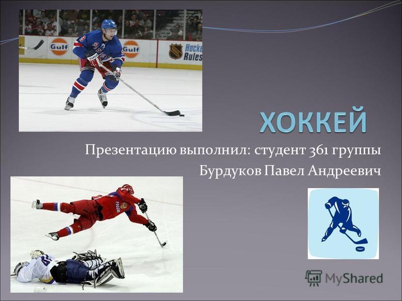 Презентацию выполнил: студент 361 группы Бурдуков Павел Андреевич