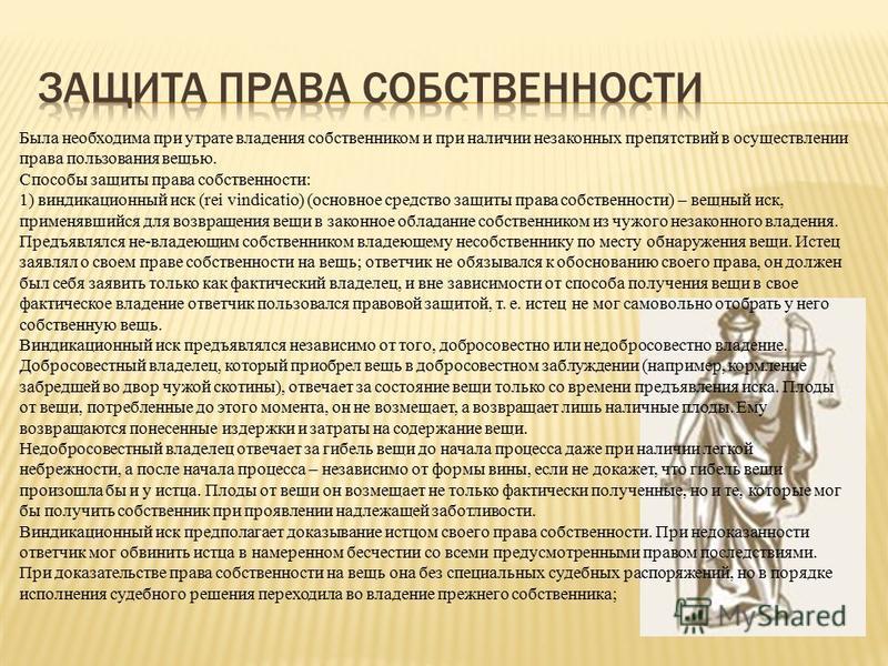 Была необходима при утрате владения собственником и при наличии незаконных препятствий в осуществлении права пользования вещью. Способы защиты права собственности: 1) виндикационный иск (rei vindicatio) (основное средство защиты права собственности)