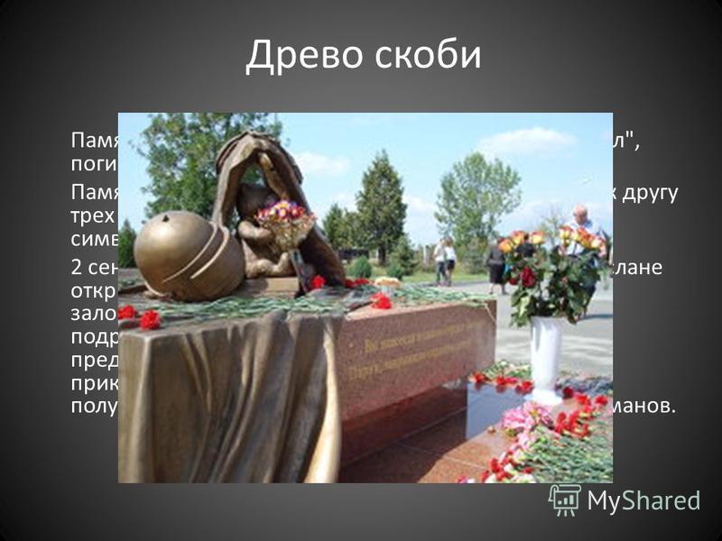 Древо скоби Памятник бойцам подразделений