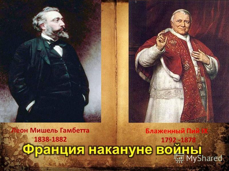 Леон Мишель Гамбетта 1838-1882 Блаженный Пий IX 1792 -1878