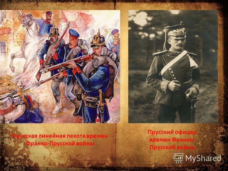 Прусская линейная пехота времен Франко-Прусской войны Прусский офицер времен Франко- Прусской войны
