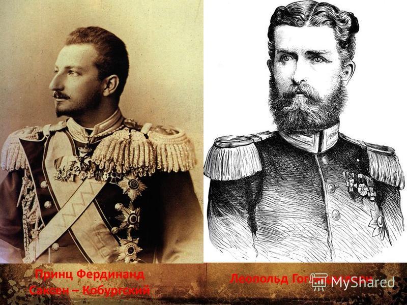 Принц Фердинанд Саксен – Кобургский Леопольд Гогенцоллерн