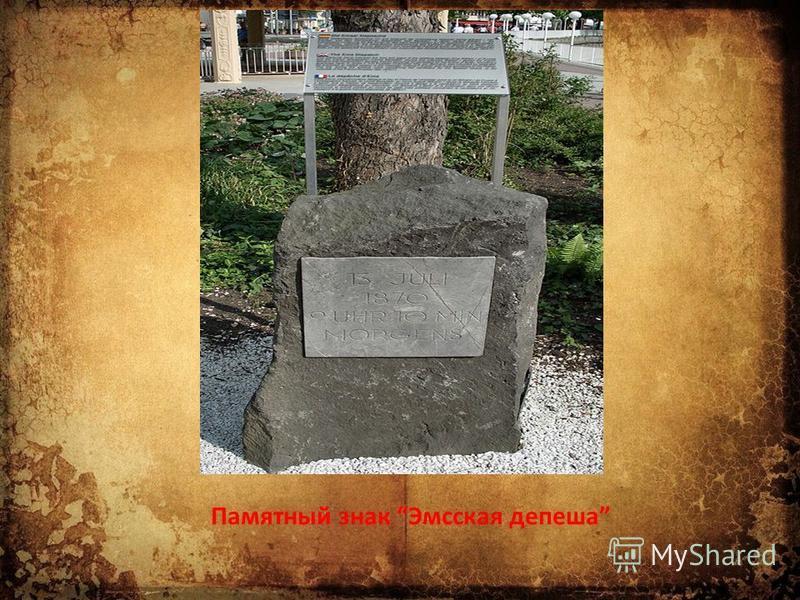 Памятный знак Эмсская депеша