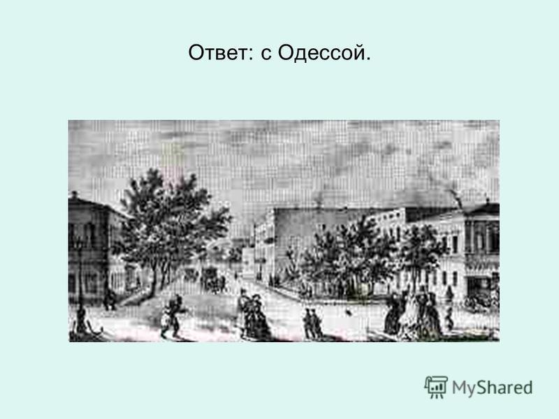 Ответ: с Одессой.