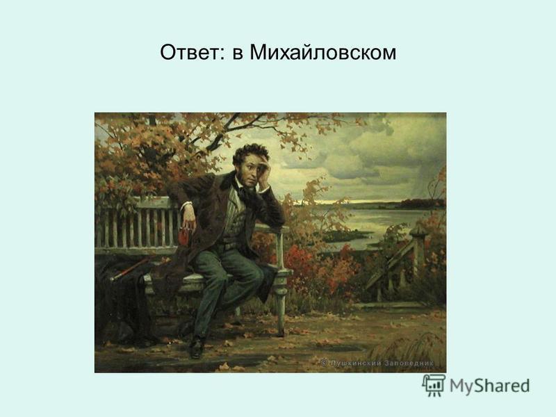Ответ: в Михайловском