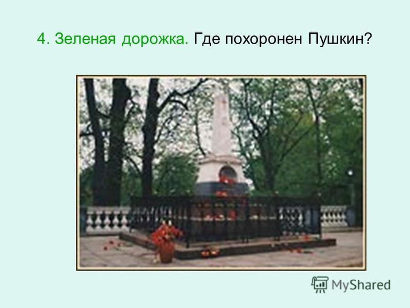 4. Зеленая дорожка. Где похоронен Пушкин?