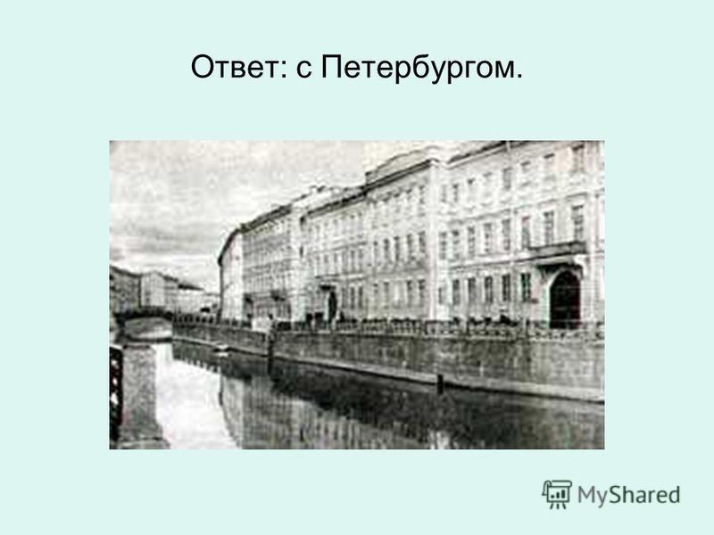 Ответ: с Петербургом.