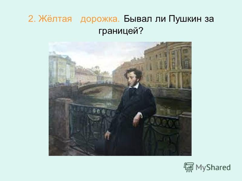 2. Жёлтая дорожка. Бывал ли Пушкин за границей?
