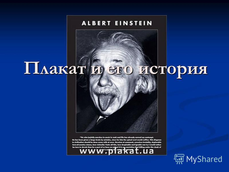 Плакат и его история