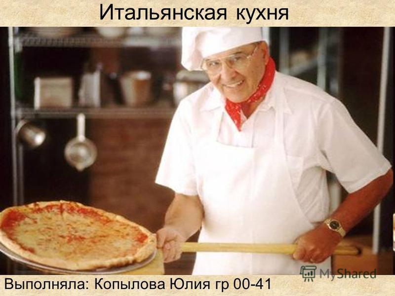 Итальянская кухня Выполняла: Копылова Юлия гр 00-41