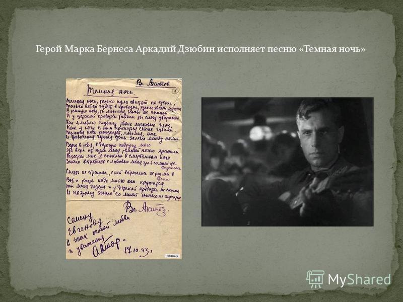 Герой Марка Бернеса Аркадий Дзюбин исполняет песню «Темная ночь»