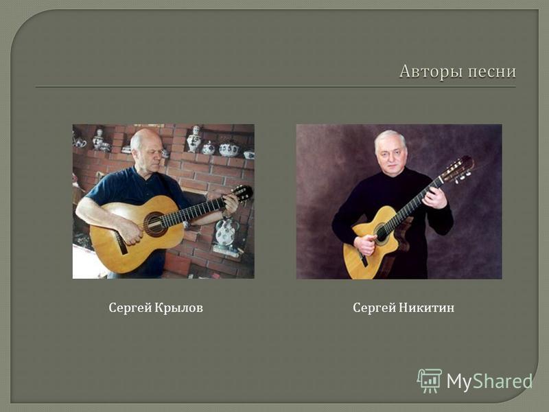 Сергей Крылов Сергей Никитин